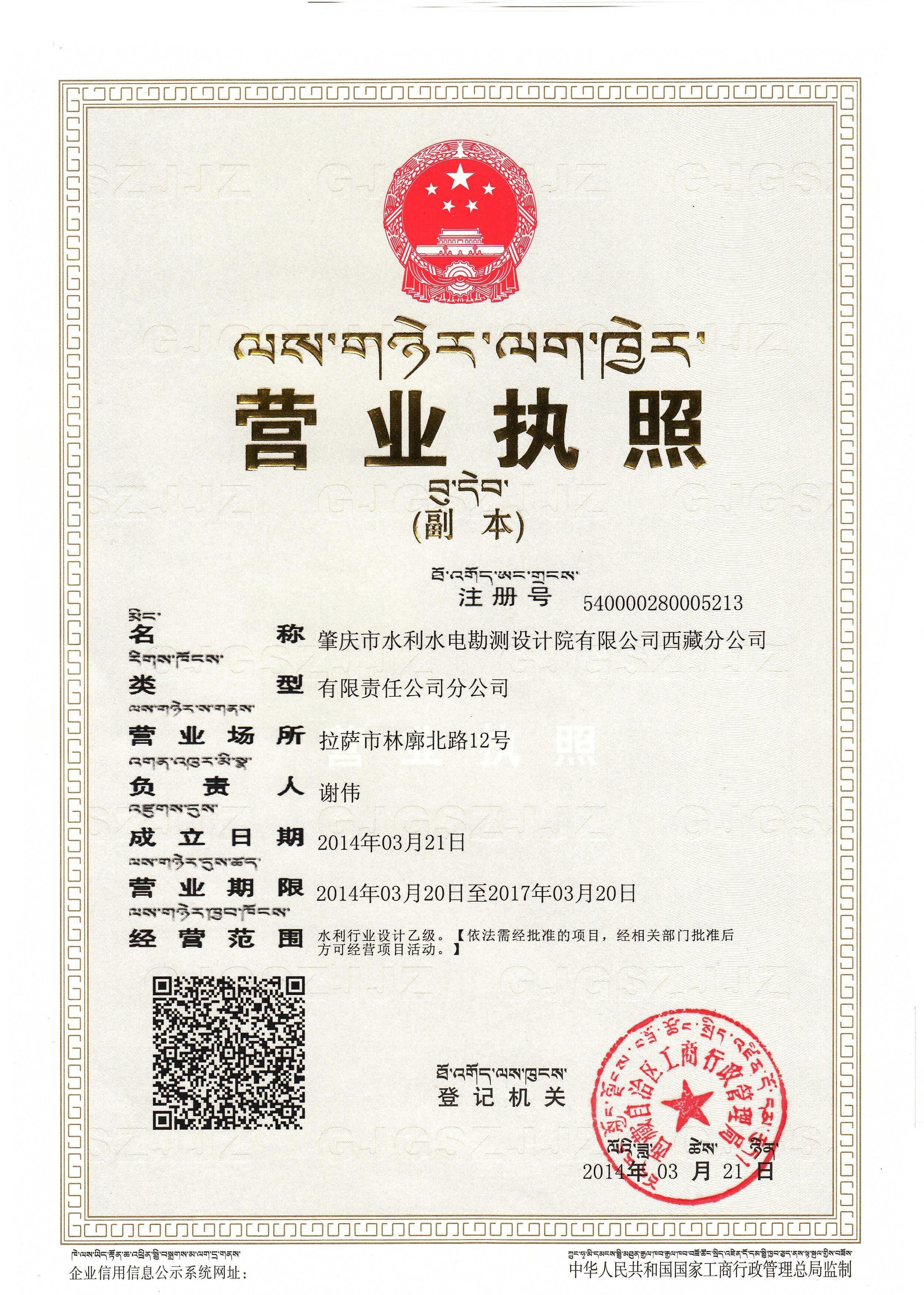 肇庆市水利水电勘测设计院有限公司图片